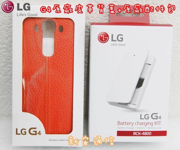 {新安} 原廠公司貨 LG G4 H815 原廠配件包 充電 電池 (座充+電池+電池盒) + 原廠皮革背蓋 (橘)2