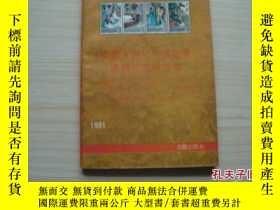 二手書博民逛書店罕見中華人民共和國郵票購買和交換指南(全綵圖版)10058 瀋陽