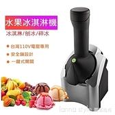 台灣現貨 冰淇淋機水果雪糕機110V家雪糕機簡單易用家庭廚房自制甜品機