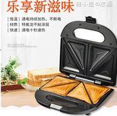 家用全自動三明治機早餐吐司雙面加熱多功能飛碟機三文治烤面包機YXS 韓小姐的衣櫥