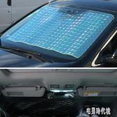 汽車用車載防曬板隔熱遮陽擋玻璃前擋風庶陽光太陽擋CY1335【宅男時代城】