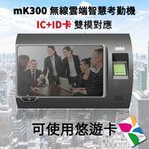 ♥MOA MK330 雲端指紋機/指紋/悠遊卡感應/門禁/手機GPS打卡/線上考勤記錄查詢/多點連線考勤最新科技