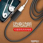 蘋果耳機轉接頭充電線器轉換線二合一分線器數據線  凱斯盾數位3C
