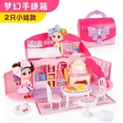兒童洋娃娃寶寶玩具手提包娃娃屋公主夢幻城堡家家酒別墅【淘夢屋】