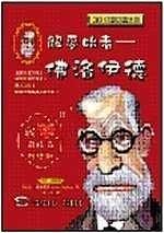 二手書博民逛書店 《解夢始者-佛洛伊德》 R2Y ISBN:9577763561│歐西.赫傑勒克
