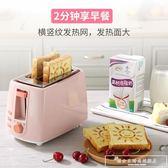 烤面包機家用早餐機 全自動多士爐2片迷你吐司機多功能土司加熱機220vigo『韓女王』