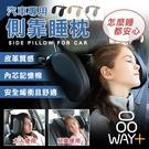 「指定超商299免運」一般款 車用側靠枕...