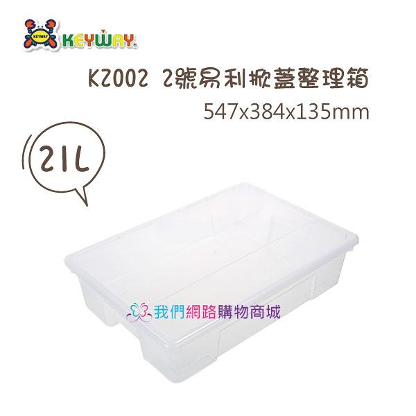 【我們網路購物商城】聯府 KZ002 2號易利掀蓋整理箱 收納箱 整理箱 玩具