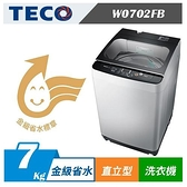 TECO 東元 W0702FB 7公斤 FUZZY人工智慧定頻洗衣機-免費到府基本安裝