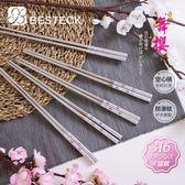 【Besteck】316 不鏽鋼雷射雕紋筷子(10雙入)櫻花