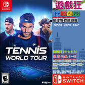 NS 網球世界巡迴賽(美版代購)