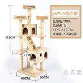 貓爬架貓窩貓樹貓架子一體別墅大型貓塔跳臺抓柱用品貓咪劍麻玩具