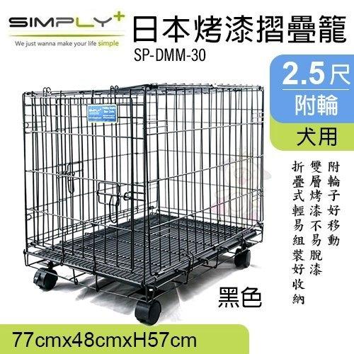 『寵喵樂旗艦店』日本SIMPLY《2.5尺附輪 黑色烤漆摺疊籠 雙門設計-黑色》堅固耐用 狗籠