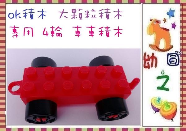 *幼之圓*ok積木 大顆粒積木專用4輪車車積木~ 台灣製~1台20元