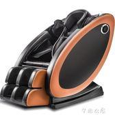 航科按摩椅家用全自動全身揉捏多功能電動智慧老人按摩沙發太空艙      芊惠衣屋 igo