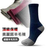 ~美麗諾加厚羊毛襪深藍~VS020B 羊毛襪毛襪MIT 中筒襪滑雪襪適登山健行非smart