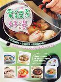 (二手書)電鍋煮好湯