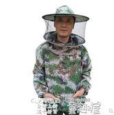 防蜂服 防蜂服透氣專用蜜蜂防護服半身防蜂服防蜂帽養蜜蜂 童趣屋