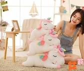 暖手枕 獨角獸公仔毛絨玩具睡覺抱枕床上可愛小馬布娃娃玩偶生日禮物女生【快速出貨八折鉅惠】