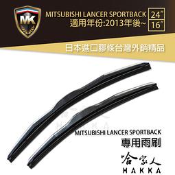 【 MK 】 中華三菱 LANCER SPORTBACK 13年後 原廠型專用雨刷 免運 贈潑水劑 24吋 * 16吋