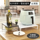 Loxin 台灣製 氣炸鍋架 電磁爐架 大款低 鐵板烤漆 置物架 收納架 廚房置物架【SU1508】