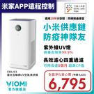雲米互聯網空氣清淨機淨化器24H台灣現貨寄出#有效去除甲醛 煙味等異味 破壞細菌 殺菌除毒