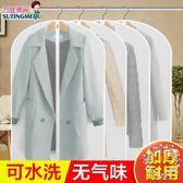 82折免運-居防塵袋衣罩衣服防塵罩 整理收納衣服防塵袋 大衣罩透明