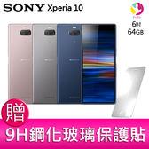 分期0利率 Sony Xperia 10 6吋 4G/64G 智慧型手機 贈『9H鋼化玻璃保護貼*1』