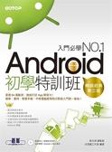 (二手書)Android初學特訓班(第三版)(暢銷改版,全新Android 4.X版 / 適用Andro..