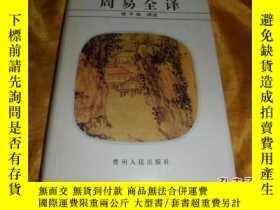 二手書博民逛書店罕見中國曆代名著全譯叢書《周易全譯》Y3121 徐子宏 譯註 貴