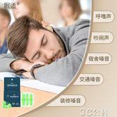 耳塞防噪音耳塞睡眠工作機械呼嚕聲隔音耳篩防吵神器抗噪超級降噪睡覺3C公社