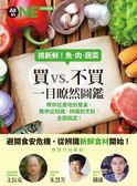 挑新鮮!魚肉蔬菜  買vs. 不買   一目瞭然圖鑑