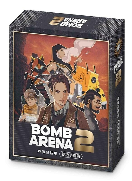 『高雄龐奇桌遊』 炸彈競技場2 基地爭霸戰 BOMB ARENA 2 繁體中文版 正版桌上遊戲專賣店