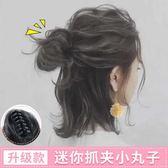 丸子頭 假髮女半丸子頭迷你抓夾式仿真髮圈小髮包盤髮器蓬松自然花苞頭飾