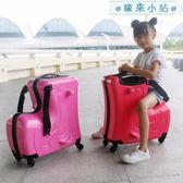 兒童行李箱可坐可騎拉桿箱小孩萬向輪