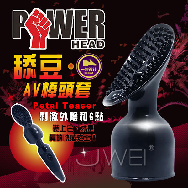 情趣用品 POWER HEAD.AV棒專用配件套-PETAL TEASER乳陰剌激(黑) 愛的蔓延