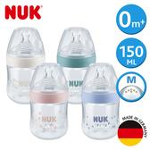 德國NUK-自然母感PP奶瓶150ml-附1號中圓洞矽膠奶嘴0m+