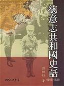 (二手書)德意志共和國史話(1918~1933)