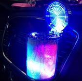 汽車煙灰缸車用出風口通用個性車內飾品led燈帶蓋掛式車載多功能【七夕情人節限時八折】