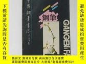 二手書博民逛書店舊書《中國鋼筆書法》1990年第1期罕見總第25期 東方青年雜誌社 d37-6Y225395
