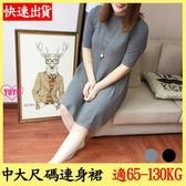 YOYO 中大尺碼針織連身裙 中長款外穿內搭裙(2色 XL-4L)AH1006
