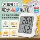 大螢幕電子溫濕度計 精準測量 溫度計 濕度計 溫度器 濕度器 溼度計【FA0102】《約翰家庭百貨