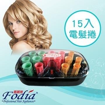 (免運現貨)Fodia富麗雅SF-20-1 專業電髮捲(15入)電髮捲子 電熱捲髮捲組 捲髮波浪捲心*HAIR魔髮師*