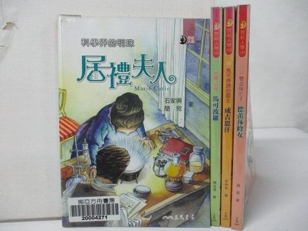 【書寶二手書T1/兒童文學_BAO】科學界的明珠-居禮夫人_馬可孛羅_德蕾莎修女等_4本合售