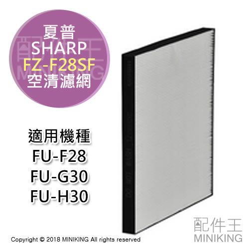 【配件王】日本代購 SHARP 夏普 FZ-F28SF 空氣清淨機 濾網 FU-F28 FU-G30 FU-H30 適用