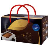 力代 禮盒吉利馬札羅 濾掛式咖啡 11g  (30包/盒)