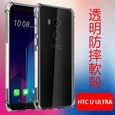 空壓殼 HTC U Ultra 手機殼 冰晶盾 四角防摔 保護套 全包邊 透明 TPU 氣墊殼 保護殼 手機套