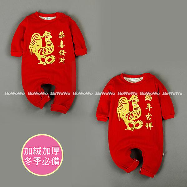 雙層厚款長袖刷毛連身衣 恭喜發財寶寶兔裝 LU24801 過年童裝