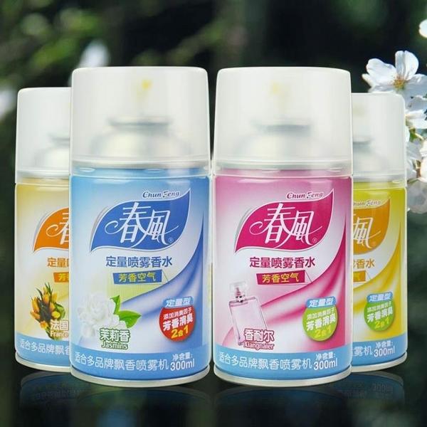 噴香機補充劑春風空氣清新劑室內芳香除臭劑去味噴霧自動噴香機香水廁所消臭劑【快速出貨】
