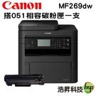 【搭CRG-051相容碳粉匣一支】Canon imageCLASS MF269dw 黑白雷射印表機
